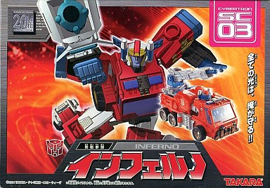 【中古】おもちゃ SC-03 インフェルノ「トランスフォーマー スーパーリンク」