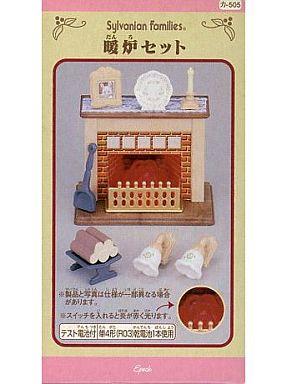 【中古】おもちゃ 暖炉セット「シルバニアファミリー」