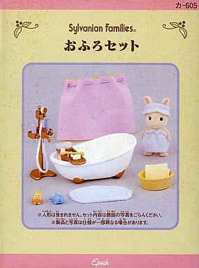 【中古】おもちゃ おふろセット 「シルバニアファミリー」