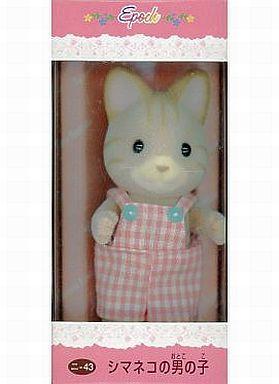 【中古】おもちゃ シマネコの男の子 「シルバニアファミリー」