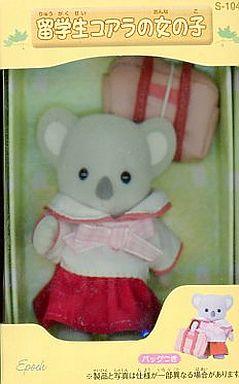 【中古】おもちゃ 留学生コアラの女の子(バッグ付) 「シルバニアファミリー」