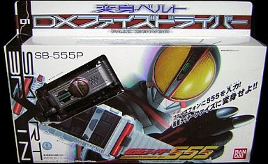 【中古】おもちゃ 変身ベルト DXファイズドライバー 「仮面ライダー555(ファイズ)」