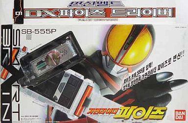 【中古】おもちゃ 変身ベルト DXファイズドライバー 韓国版 「仮面ライダー555(ファイズ)」