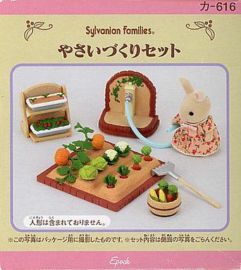 【中古】おもちゃ やさいづくりセット 「シルバニアファミリー」