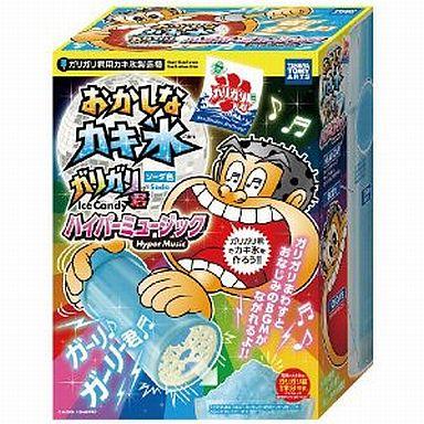 【中古】おもちゃ おかしなカキ氷 ガリガリ君 ハイパーミュージック