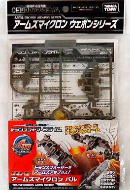 【中古】おもちゃ AMW02 アームズマイクロン バル 「トランスフォーマープライム 」