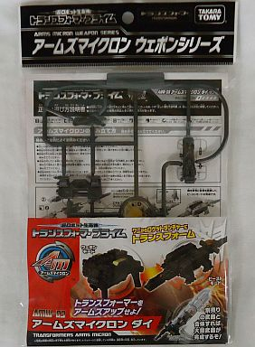 【中古】おもちゃ AMW03 アームズマイクロン ダイ 「トランスフォーマープライム 」