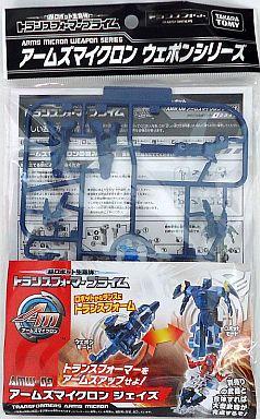 【中古】おもちゃ AMW09 アームズマイクロン ジェイズ 「トランスフォーマープライム 」