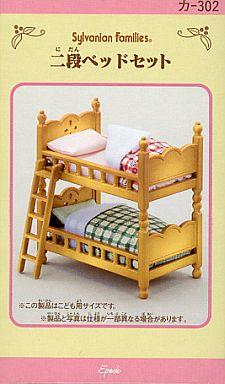 【中古】おもちゃ 二段ベッドセット 「シルバニアファミリー」
