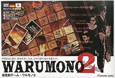 【中古】ボードゲーム WARUMONO2 -逃走劇ゲーム・ワルモノ2-