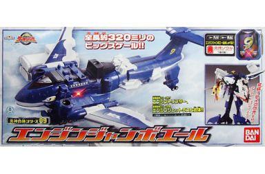【中古】おもちゃ エンジンジャンボエール 「炎神戦隊ゴーオンジャー」 炎神合体シリーズ09