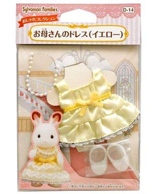 【中古】おもちゃ お母さんのドレス(イエロー) 「シルバニアファミリー」