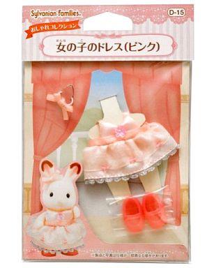 【中古】おもちゃ 女の子のドレス(ピンク) 「シルバニアファミリー」