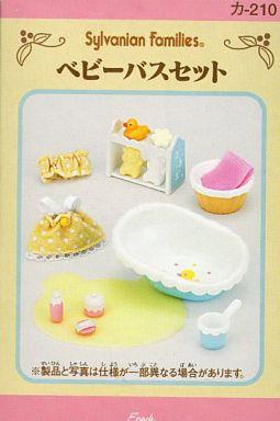 【中古】おもちゃ ベビーバスセット 「シルバニアファミリー」