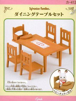 【中古】おもちゃ ダイニングテーブルセット 「シルバニアファミリー」