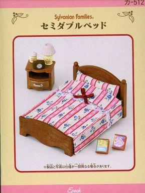 【中古】おもちゃ セミダブルベッド 「シルバニアファミリー」