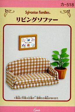 【中古】おもちゃ リビングソファー 「シルバニアファミリー」