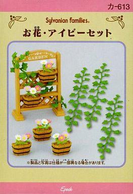 【中古】おもちゃ お花・アイビーセット 「シルバニアファミリー」