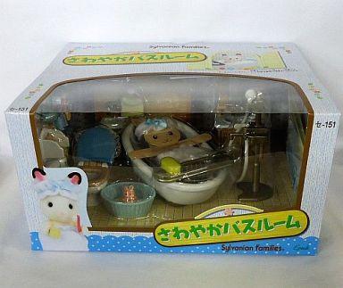 【中古】おもちゃ さわやかバスルーム 「シルバニアファミリー」
