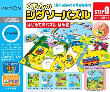 くもん出版 新品 知育・幼児玩具 こども用パズル くもんのジグソーパズル STEP0 はじめてのパズル はめ絵