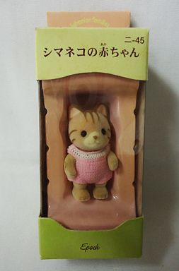【中古】おもちゃ シマネコの赤ちゃん 「シルバニアファミリー」