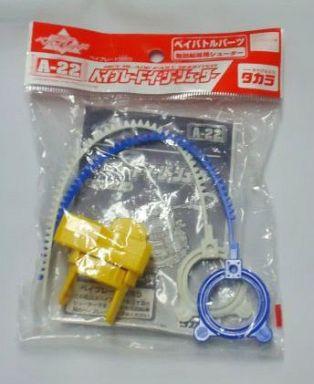【中古】おもちゃ A-22 ベイブレードイージーシューター 「爆転シュートベイブレード」 ベイバトルパーツ右回転専用シューター
