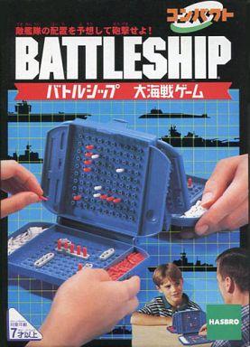 「バトルシップ ボードゲーム」の画像検索結果