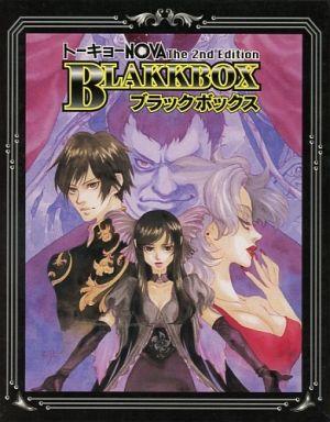 ブラックボックス-BlakkBox-(ト...