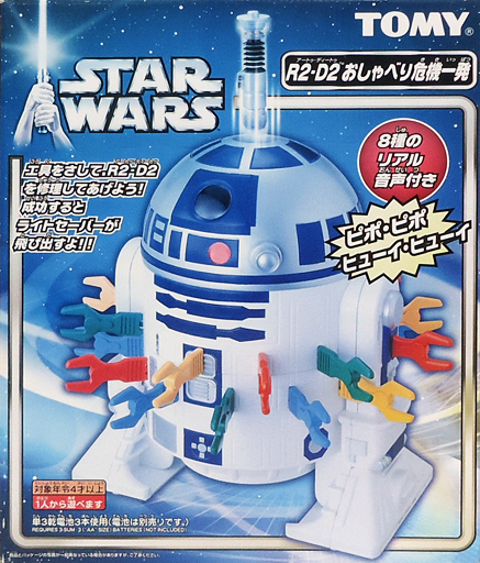 "R2 - D2 Talkative crisis ""Star Wars"""