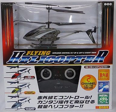 【中古】ラジコン 飛行機(本体) ラジコン フライングヘリコプター(ガンメタリック) 室内専用 2ch仕様 [AHR1407]