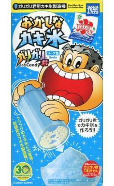 【中古】おもちゃ おかしなカキ氷 ガリガリ君 ソーダ色