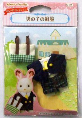 【中古】おもちゃ 男の子の制服 「シルバニアファミリー おしゃれコレクション」