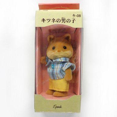 【中古】おもちゃ キツネの男の子 「シルバニアファミリー」