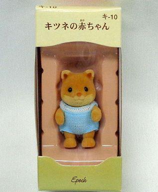 【中古】おもちゃ キツネの赤ちゃん 「シルバニアファミリー」