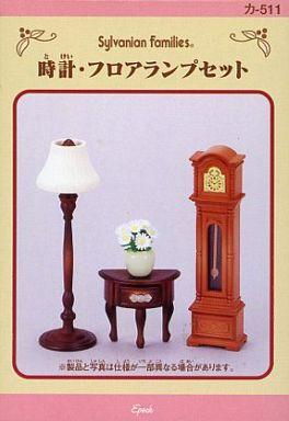 【中古】おもちゃ 時計・フロアランプセット 「シルバニアファミリー」