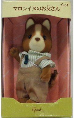 【中古】おもちゃ マロンイヌのお父さん 「シルバニアファミリー」