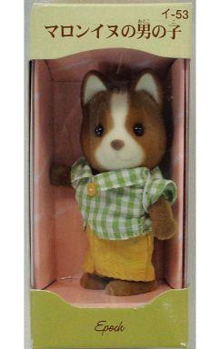 【中古】おもちゃ マロンイヌの男の子 「シルバニアファミリー」