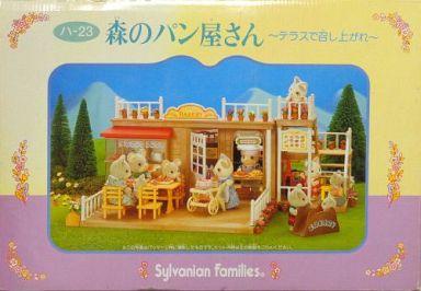 【中古】おもちゃ 森のパン屋さん ?テラスで召し上がれ? 「シルバニアファミリー」