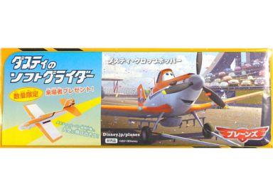 【中古】おもちゃ ダスティのソフトグライダー 「プレーンズ」 劇場来場者プレゼント