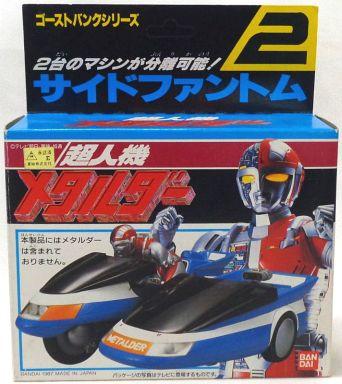 【中古】おもちゃ サイドファントム 「超人機メタルダー」 ゴーストバンクシリーズ No.2