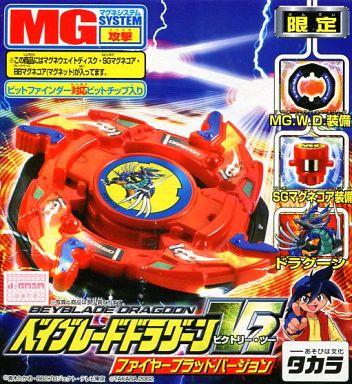 【中古】おもちゃ ベイブレードドラグーンV2 ファイヤーブラッドバージョン 「爆転シュートベイブレード2002」 トイザらス限定