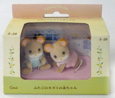 【中古】おもちゃ ふたごのネズミの赤ちゃん 「シルバニアファミリー」