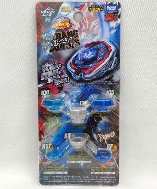【中古】おもちゃ ビッグバンペガシス改造パーツセット 「メタルファイトベイブレード」 WBBA限定