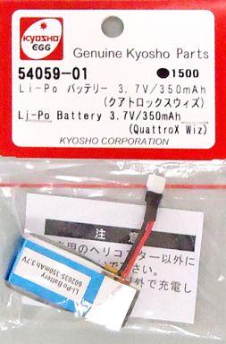 【中古】ラジコン ドローン(パーツ・アクセサリ) ラジコン用 クアトロックスウィズ用 Li-poバッテリー(3.7V/350mAh) [54059-01]