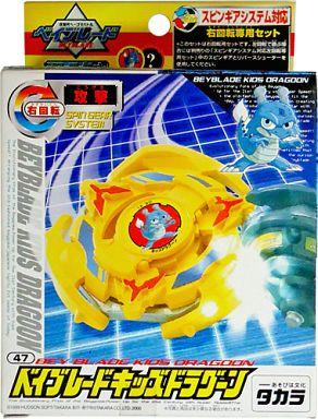 【中古】おもちゃ 47 ベイブレードキッズドラグーン 「次世代ベーゴマバトル ベイブレード」