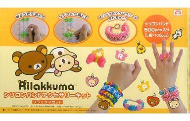【中古】おもちゃ リラックマセット シリコンバンドアクセサリーキット 「リラックマ」