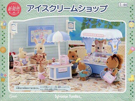 【中古】おもちゃ アイスクリームショップ(リニューアル版) 「シルバニアファミリー」
