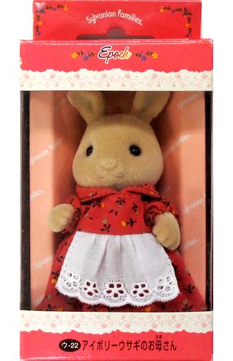 【中古】おもちゃ アイボリーウサギのお母さん 「シルバニアファミリー」