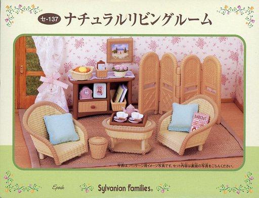 【中古】おもちゃ ナチュラルリビングルーム 「シルバニアファミリー」