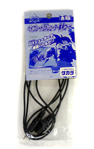 【中古】おもちゃ A-21 ベイブレード DXシューター専用コード 「爆転シュートベイブレード」